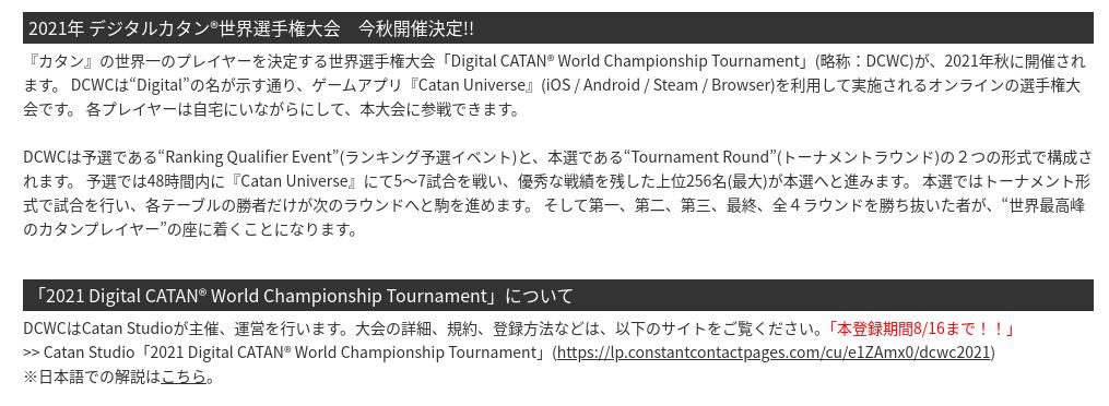 ※引用 株式会社gp様HPより 2021年 デジタルカタン®世界選手権大会 今秋開催決定!! http://www.gp-inc.jp/catan/digital_catan_world_championship2021/index.html